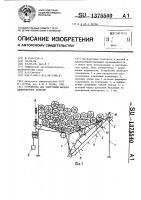 Патент 1375540 Устройство для поштучной выдачи длинномерных изделий