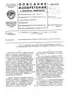Патент 507631 Установка для подготовки крахмалистого сырья к сбраживанию при производстве пищевого этилового спирта