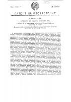 Патент 18616 Устройство для поднятия якоря или лота