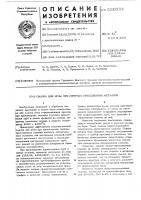 Патент 520391 Смазка для иглы при горячем прессовании металлов