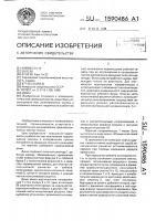 Патент 1590486 Джин