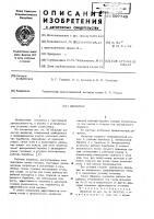 Патент 597749 Делинтер