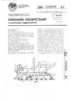Патент 1358838 Приспособление к уборочной сельскохозяйственной машине для срезания и измельчения оставшихся на поле частей растений