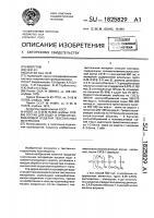 Патент 1825829 Состав для водои грязеотталкивающей отделки текстильных материалов
