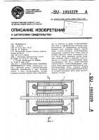 Патент 1053229 Электрическая машина переменного тока