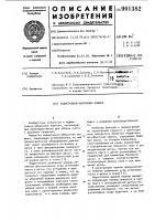 Патент 901382 Подметально-уборочная машина