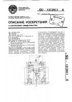 Патент 1212611 Установка для нанесения двухкомпонентных материалов