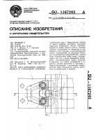 Патент 1167243 Узел крепления рамного рельса в стрелочном переводе