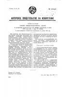 Патент 40426 Способ сверхрегенеративного приема