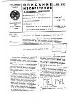 Патент 871833 Способ флотации апатита из руд