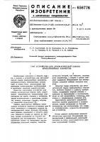 Патент 656776 Устройство для автоматической сварки криволинейных элементов