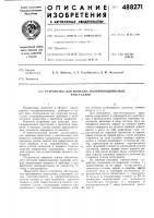 Патент 488271 Устройство для монтажа полупроводниковых кристаллов