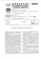 Патент 437233 Мостовое устройство сложения мощностей