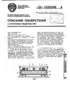 Патент 1020246 Устройство для обжатия твердеющих бетонных изделий в форме