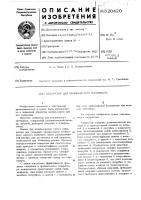 Патент 520420 Сепаратор для волокнистого материала