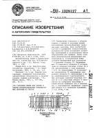 Патент 1328127 Поточная линия для сборки и сварки крупногабаритных тонколистовых полотнищ из листов