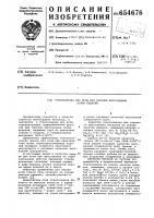 Патент 654676 Стеклосмазка для иглы при горячем прессовании полых изделий