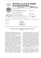 Патент 213705 Патент ссср  213705