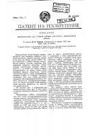 Патент 20260 Декортикатор для стеблей дубовых растений с применением ножей