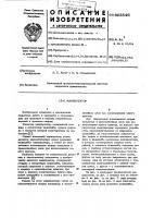 Патент 603546 Манипулятор
