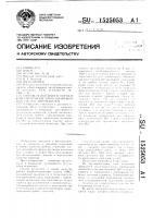 Патент 1525053 Способ испытания и оценки качества работы антиблокировочных систем автомобилей