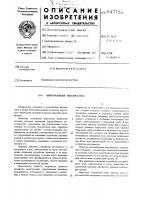 Патент 547732 Центробежный выключатель