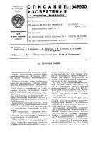 Патент 649530 Поточная линия