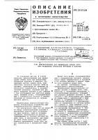Патент 203528 Приспособление для ликвидации обрыва нити при раздельных процессах кручения и намотки