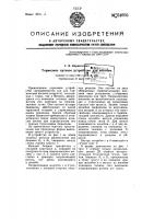 Патент 54605 Тормозное путевое устройство для вагонов