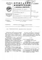 """Патент 213650 Трехкомпонентная объемная пряжа """"оприсмем"""""""