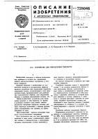 Патент 728046 Устройство для определения твердости