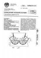Патент 1694214 Устройство для измельчения материалов