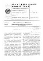 Патент 369674 Усилитель однополосного сигнала: ;ч:с-^:-он>&о-г./,•- ;• •-.. •; --ч^; л w ';.5.- .• • ;'.л = ^;.. . г'^ -. t •'; ';,!;.'.l',