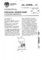 Патент 1370438 Устройство для измерения углового положения подвижных узлов машин