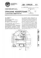 Патент 1399226 Устройство для загрузки и разгрузки стеллажей
