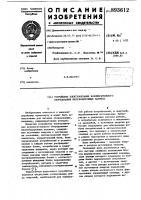 Патент 893612 Устройство электропитания вспомогательного оборудования железнодорожных вагонов