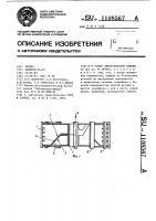 Патент 1108567 Ротор электрической машины