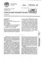 Патент 1787274 Способ сейсмической разведки