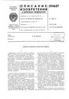 Патент 274627 Способ контроля качества флюса