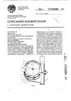 Патент 1724080 Измельчитель кормов