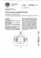 Патент 1721002 Способ демонтажа устройства с консольным креплением