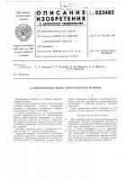 Патент 523483 Шихтованный полюс явнополюсной машины