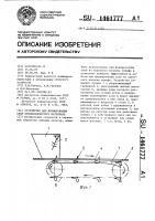 Патент 1461777 Устройство для формирования слоя лубоволокнистого материала