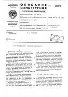 Патент 506070 Конденсатор переменной емкости