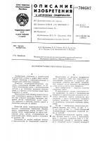 Патент 700587 Подметально-уборочная машина