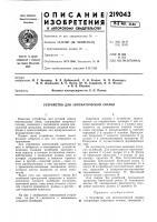Патент 219043 Устройство для автоматической сварки