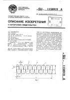 Патент 1156919 Заготовка для изготовления полого сферического изделия из листового материала