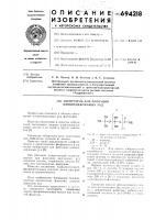 Патент 694218 Собиратель для флотации оловосодержащих руд