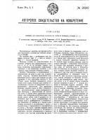 Патент 28282 Машина для выделения волокон из стеблей кендыря, кенафы и т.п.