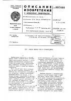 Патент 897444 Способ вварки труб в трубную доску
